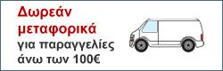 Δωρεάν μεταφορικά για παραγγελίες άνω των 100€