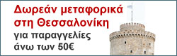 Δωρεάν μεταφορικά Θεσσαλονίκη για παραγγελίες άνω των 50€